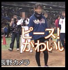 長野久義ピース週刊誌フライデー画像写真